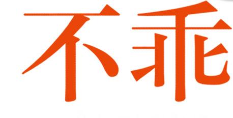 06 >> 侯文詠年度新書《不乖》上市不到一週立即再版!