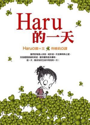 Haru的一天